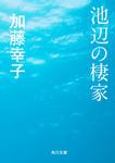 池辺の棲家-電子書籍