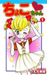 チョコっとちょこちゃん(1)-電子書籍