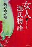 女人源氏物語 第一巻-電子書籍