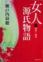 「女人源氏物語(集英社文庫)」シリーズ