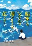 船乗りの、父の心は海のようには広くない