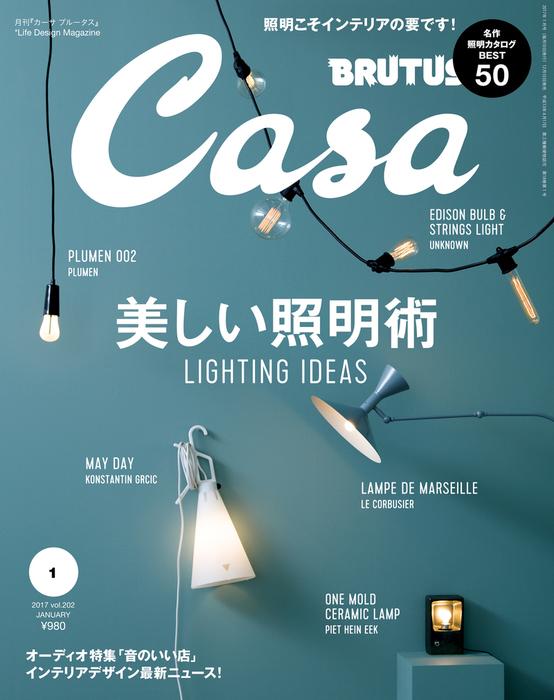 Casa BRUTUS (カーサ ブルータス) 2017年 1月号 [美しい照明術]-電子書籍-拡大画像