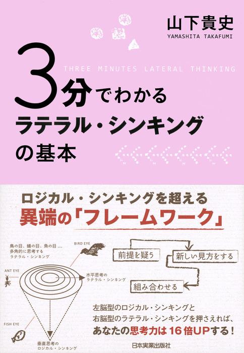 3分でわかる ラテラル・シンキングの基本-電子書籍-拡大画像