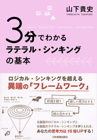 3分でわかる ラテラル・シンキングの基本-電子書籍