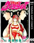 のぞみ・ウィッチィズ 44-電子書籍