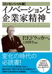イノベーションと企業家精神【エッセンシャル版】-電子書籍