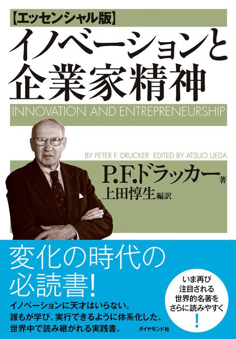イノベーションと企業家精神【エッセンシャル版】拡大写真