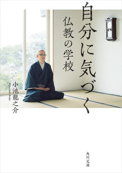 自分に気づく仏教の学校-電子書籍
