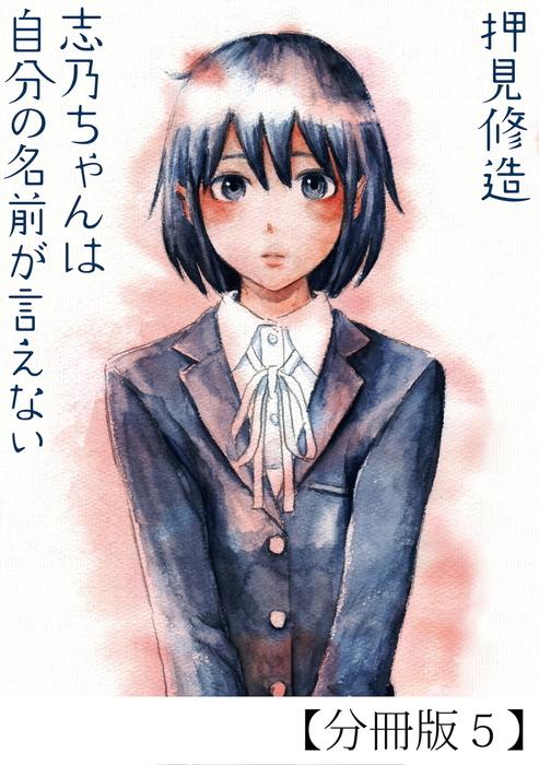 志乃ちゃんは自分の名前が言えない【分冊版5】-電子書籍-拡大画像