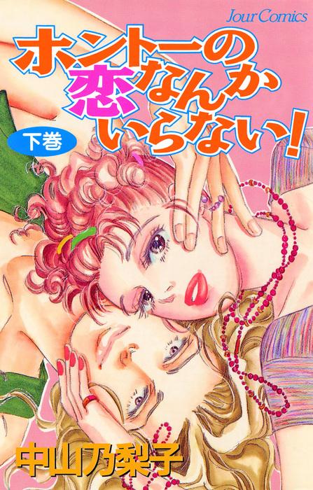 ホントーの恋なんかいらない! / 2-電子書籍-拡大画像