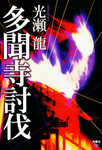 多聞寺討伐-電子書籍