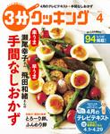 3分クッキング 2017年4月号-電子書籍