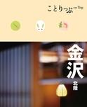 ことりっぷ 金沢 北陸-電子書籍