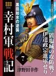 幸村軍戦記 7 下 黒田如水の逆襲-電子書籍