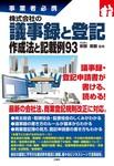 株式会社の議事録と登記 作成法と記載例93-電子書籍