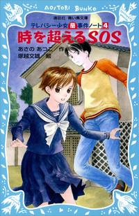 時を超えるSOS テレパシー少女「蘭」事件ノート4