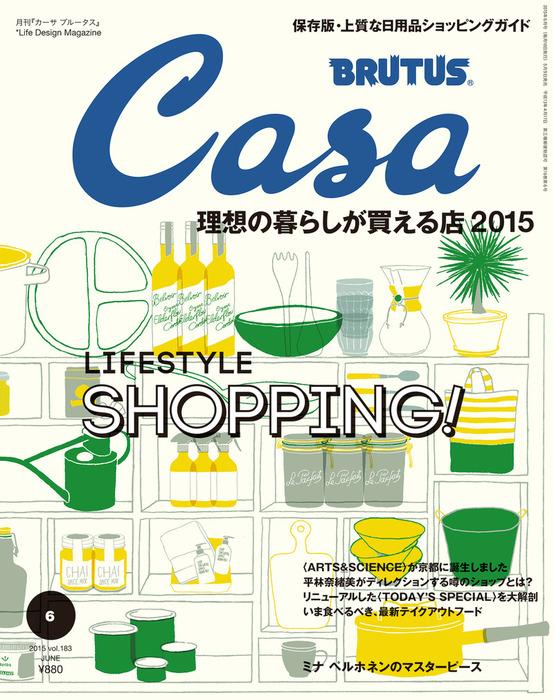 Casa BRUTUS (カーサ・ブルータス) 2015年 6月号 [理想の暮らしが買える店 2015]拡大写真