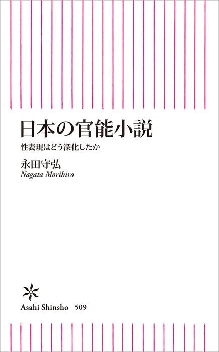 日本の官能小説-電子書籍-拡大画像