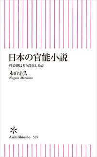日本の官能小説