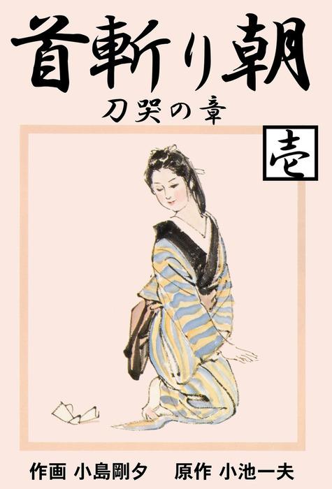 首斬り朝(1)-電子書籍-拡大画像