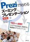 Preziで始めるズーミングプレゼンテーション 第2版-電子書籍