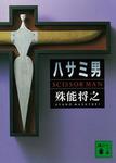 ハサミ男-電子書籍
