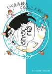 いくえみ綾&くるねこ大和のねこしりとり-電子書籍