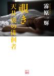 覗き 天井裏の徘徊者-電子書籍