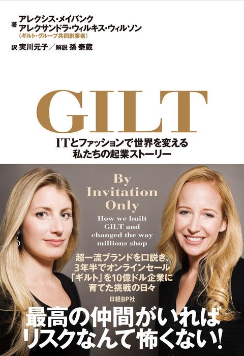 GILT(ギルト) ITとファッションで世界を変える私たちの起業ストーリー拡大写真