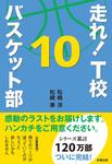 走れ! T校バスケット部 10-電子書籍
