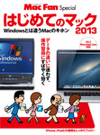はじめてのマック 2013-電子書籍