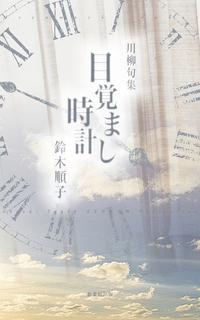 川柳句集 目覚まし時計-電子書籍