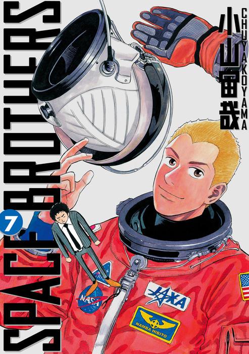 Space Brothers 7拡大写真