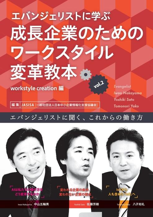 エバンジェリストに学ぶ成長企業のためのワークスタイル変革教本Vol.2 workstyle creation編拡大写真