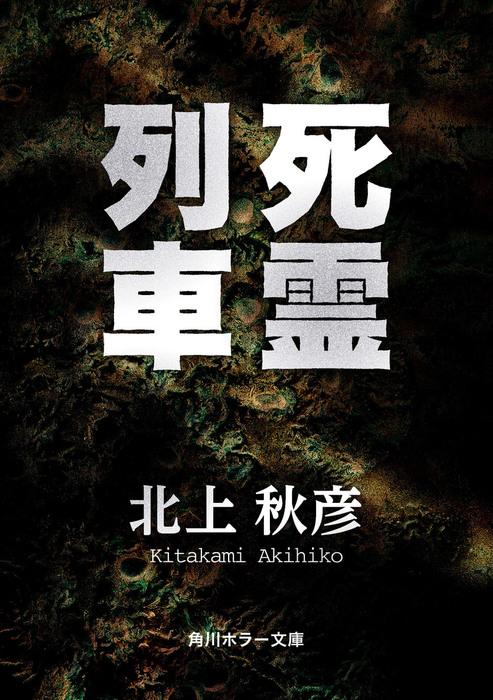 死霊列車-電子書籍-拡大画像