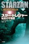 スター・トレジャー 秘宝の守護者-電子書籍
