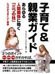 子育て&親業ガイド ―― あらゆる人間関係に効く「三つの柱」しつけがうまくいく秘訣-電子書籍