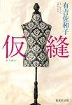 仮縫-電子書籍