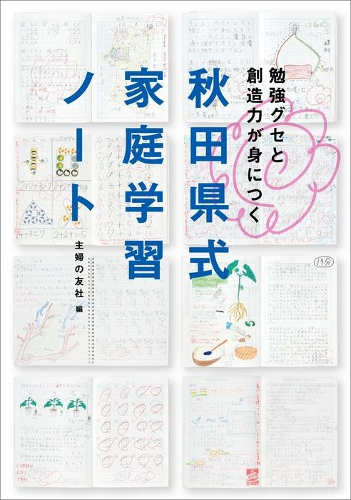 秋田県式家庭学習ノート拡大写真
