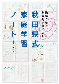 秋田県式家庭学習ノート-電子書籍