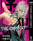 「予告犯―THE COPYCAT―」シリーズ