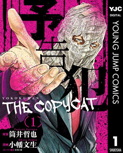 予告犯―THE COPYCAT― 1-電子書籍