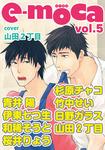 e-moca vol.5-電子書籍