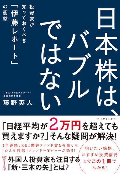 日本株は、バブルではない-電子書籍