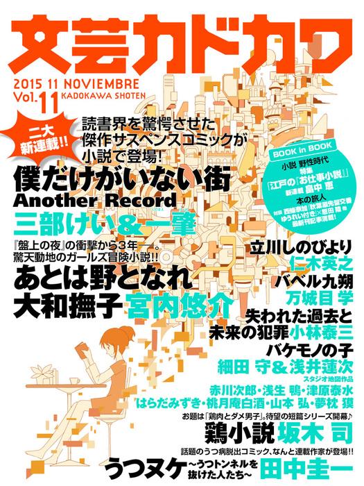 文芸カドカワ 2015年11月号拡大写真