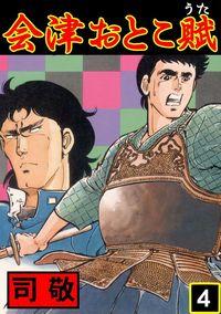 会津おとこ賦4-電子書籍