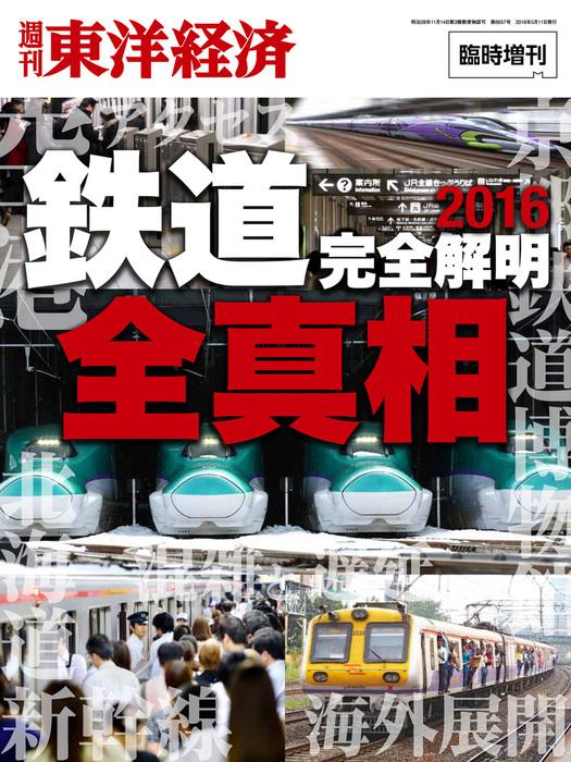 週刊東洋経済臨時増刊 「鉄道」全真相2016-電子書籍-拡大画像