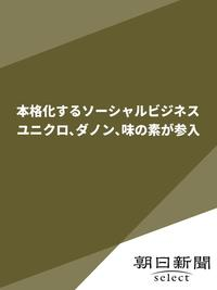 本格化するソーシャルビジネス ユニクロ、ダノン、味の素が参入-電子書籍