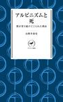 ヤマケイ新書アルピニズムと死-電子書籍