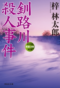 釧路川殺人事件